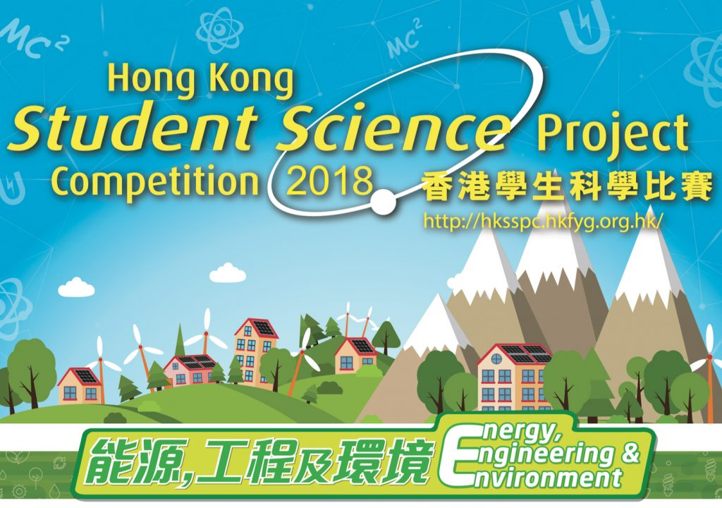 HKSSPC 2018 – Hong Kong Student Science Project Competition