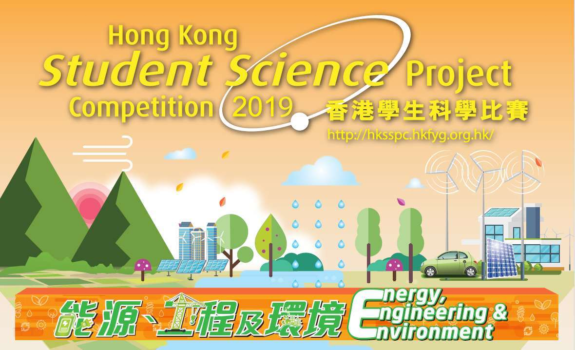 2019 香港學生科學比賽 / Hong Kong Student Science Project Competition 2019