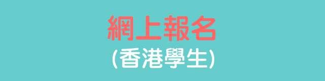 Enrollment_HK Students