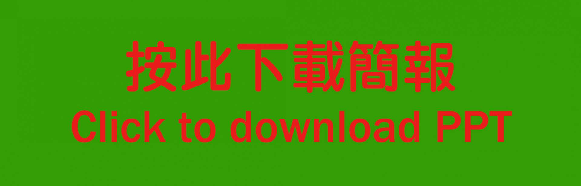 PPT Download