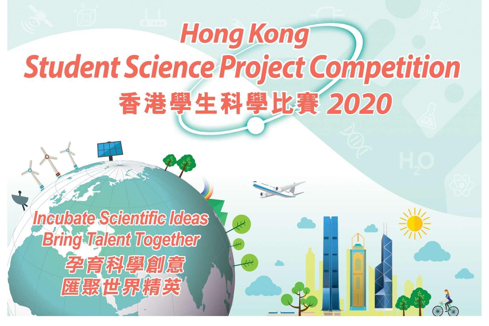 2020 香港學生科學比賽 / Hong Kong Student Science Project Competition 2020