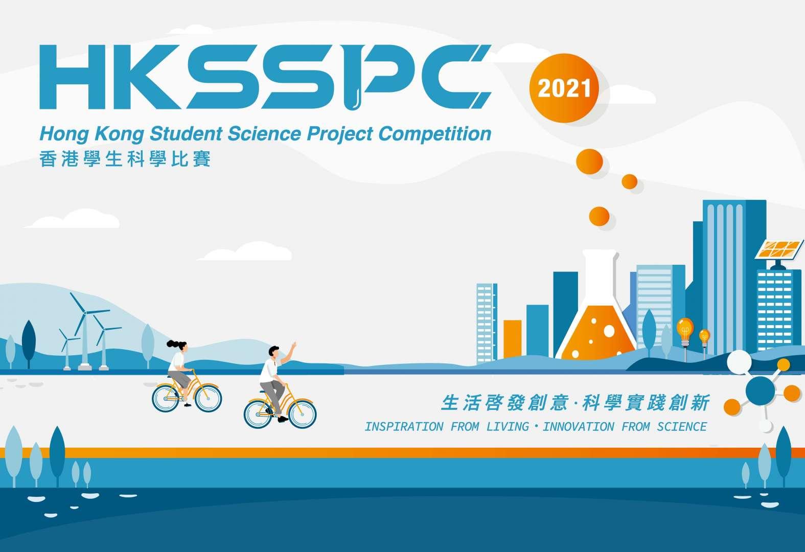 2021 香港學生科學比賽 / Hong Kong Student Science Project Competition 2021